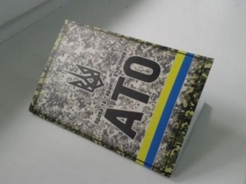 На Черкащині почали з'являтися фальшиві посвідчення учасників АТО