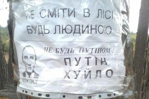 В Руській Поляні людей просять не бути Путіним (ФОТО)