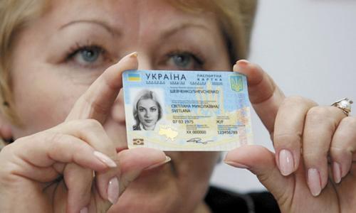 Біометричний паспорт буде коштувати півтисячі гривень