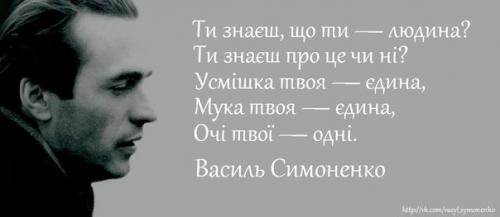 У Черкасах вулицю Фрунзе перейменують на вулицю імені Василя Симоненка