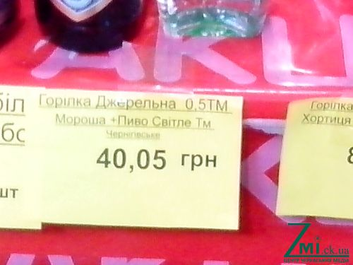 У місцевому супермаркеті пиво та горілку продають в комплекті (ФОТО)