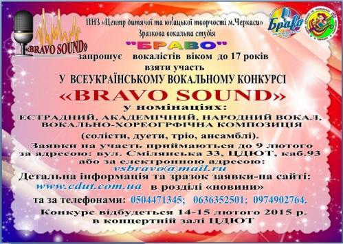 У Черкасах запрошують взяти участь всеукраїнському вокальному конкурсі