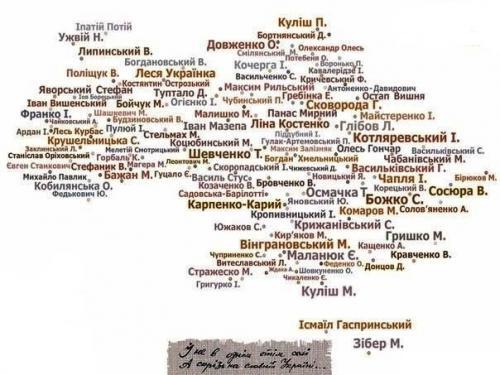 """Черкащани на """"карті видатних українців"""" (фото)"""