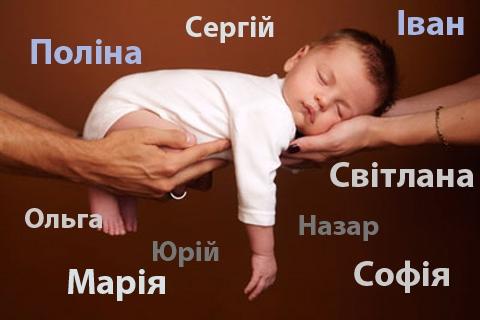 Які оригінальні імена обирають черкащани для своїх дітей (ВІДЕО)