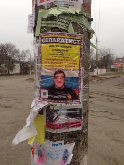 У Смілі публічно цькують сепаратиста (ФОТО)