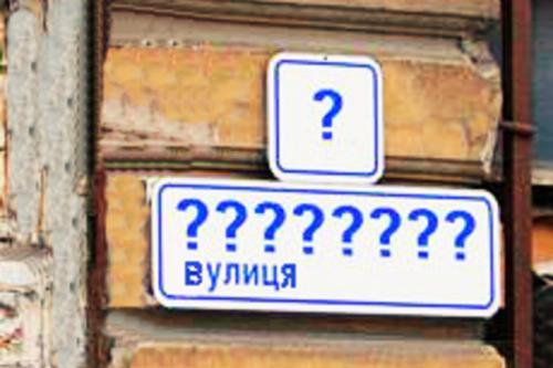 Близько тридцяти черкаських вулиць змінять назву