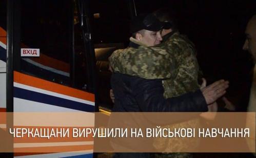 У Черкасах провели 30 мобілізованих на військові навчання (ВІДЕО)