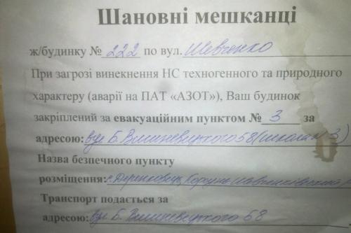Черкащан почали інформувати про евакуацію (ФОТО)