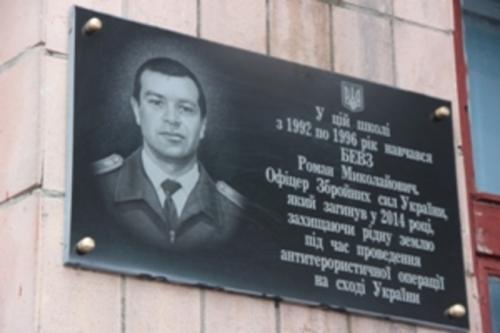 На Монастирищині відкрили меморіальну дошку загиблому в АТО