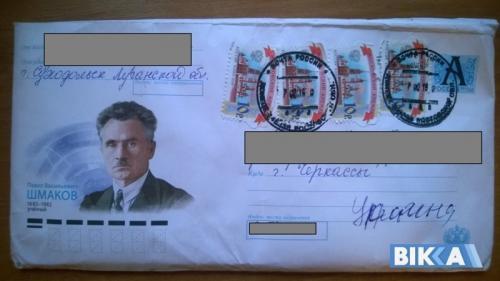 Лист черкащанці від сестри з Луганщини йшов через Росію