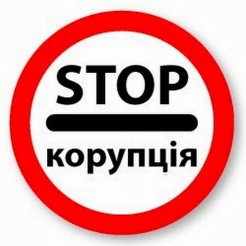 """За корупцію """"попалися"""" 25 черкаських чиновників"""