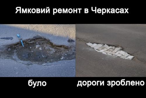 Люди самотужки ремонтують дороги у Черкасах (ФОТО)