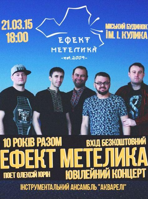Відома черкаська група дасть концерт на честь свого десятиріччя