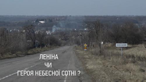 На Черкащині відмовились перейменувати вулицю на честь загиблого майданівця