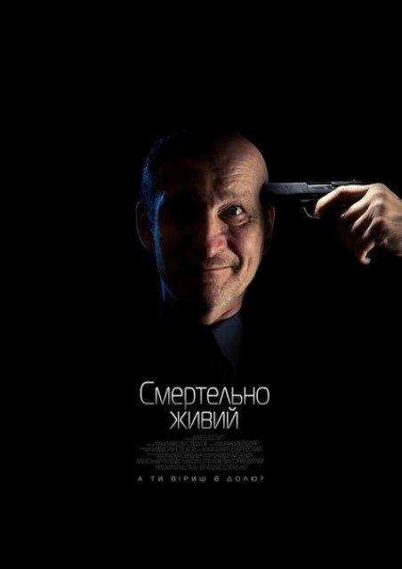 У Черкасах покажуть перший український психологічний трилер (ВІДЕО)