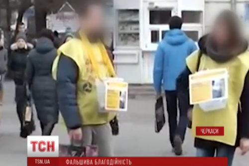 Благодійний фонд у Черкасах підозрюють у шахрайстві (ВІДЕО)