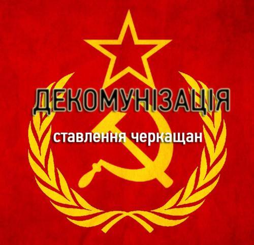 Як черкащани ставляться до заборони тоталітарних режимів (ВІДЕО)