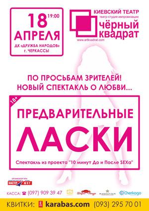 Київський театр розповість черкащанам про