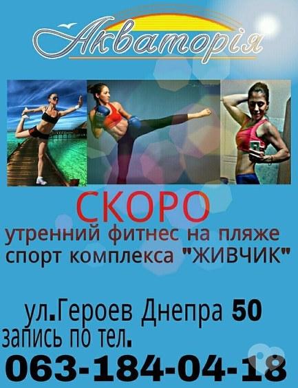 На черкаському пляжі проводитимуть заняття з аеробіки та йоги