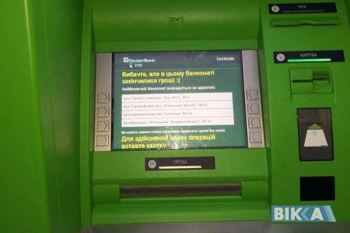 У черкащан виникають проблеми із зняттям готівки в одному із банків