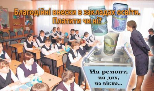 Батьківські внески у школах хочуть узаконити