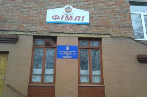 Черкаський ліцей потрапив у п'ятірку кращих шкіл України