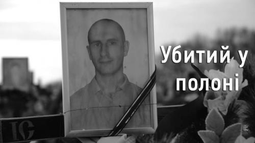 Дружина жашківського бійця розповіла про його вбивство у полоні