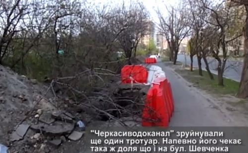 У Черкасах комунальники зруйнували тротуар (ВІДЕО)