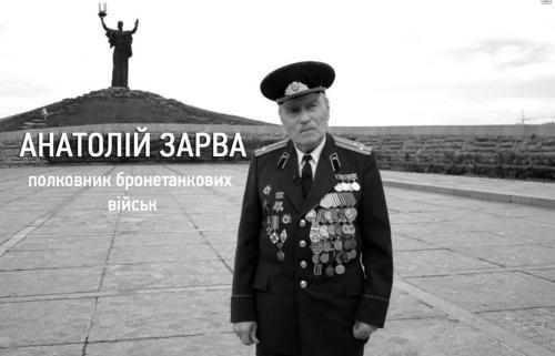 Він був у пеклі Курської битви. Полковник Анатолій Зарва