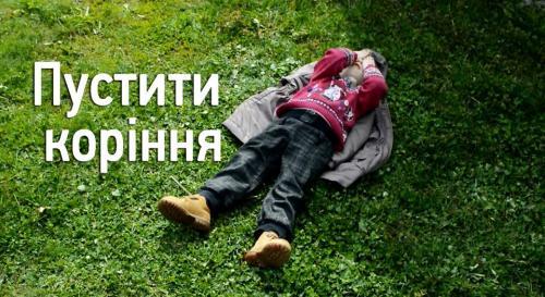 Переселенці з Луганська готові пустити коріння у Черкасах (ВІДЕО)