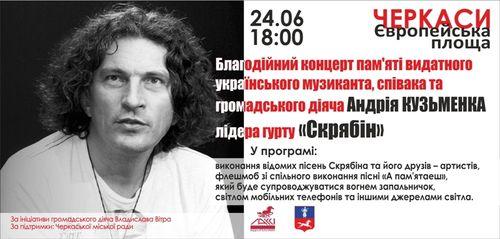 У Черкасах відбудеться концерт пам'яті Кузьми Скрябіна