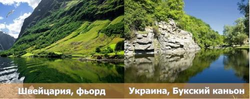 """Черкаська """"Швейцарія"""" увійшла в десятку заморських країн в Україні"""