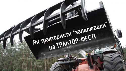Як трактористи