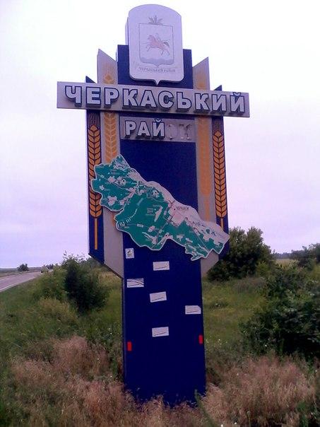 На Черкащині знайшли дорогу, яка веде в рай (ФОТО)