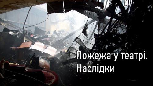 Якими є наслідки пожежі в театрі  (ВІДЕО)