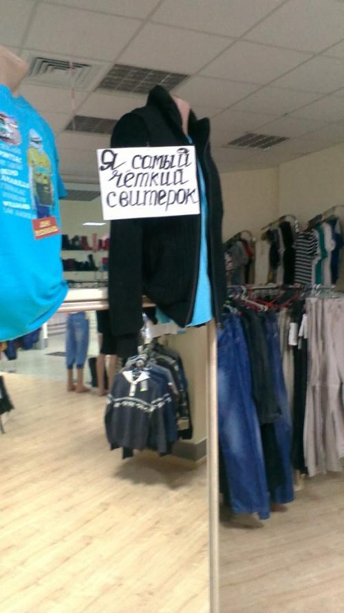 У черкаському магазині оригінально привертають увагу до товару (ФОТО)