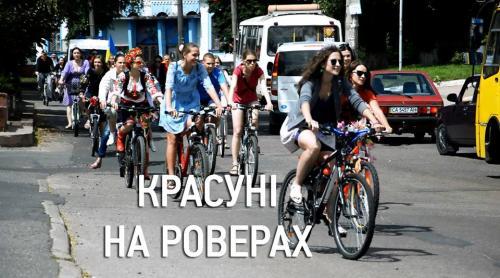 У Черкасах провели дівочий велопарад (ВІДЕО)