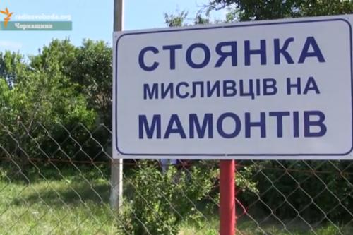 У селі на Черкащині можна побачити кістки мамонтів, яким 15 тисяч років
