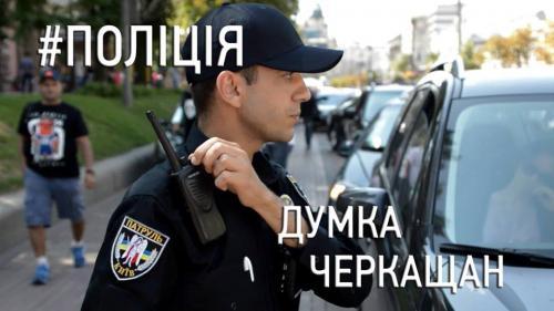 Як черкащани ставляться до нової поліції та старої міліції?