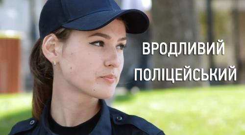 Один день із життя cтоличної патрульної поліцейської із Черкащини (ВІДЕО)