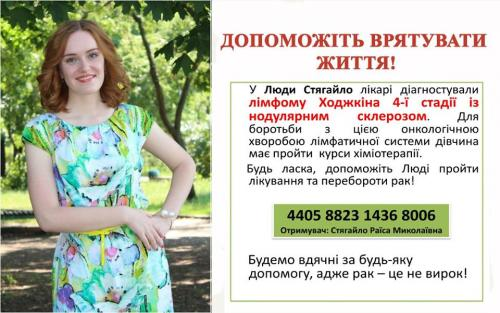Черкаська випускниця просить допомоги у боротьбі з раком
