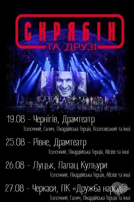 У Черкасах відбудеться концерт у пам'ять про Кузьму