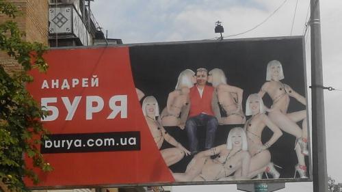 Черкащани вже дивляться порно просто на білбордах (ФОТО)