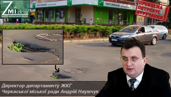 Біля Черкаської мерії на дорозі вже росте трава (ФОТО)
