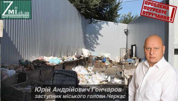 У центрі Черкас розвели сміттєзвалище (ФОТО)
