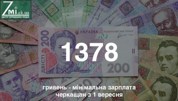 Відзавтра на Черкащині зросте заробітна плата (ФОТО)