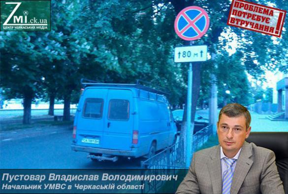 Черкаська ДАІ ніяк не реагує на заборонене паркування біля прокуратури (ФОТО)