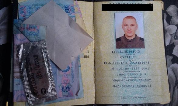 У Черкасах розшукують власника загубленого паспорта