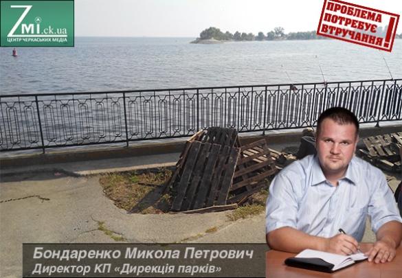 У ямах на черкаській набережній скоро поселяться безхатьки (ФОТО)