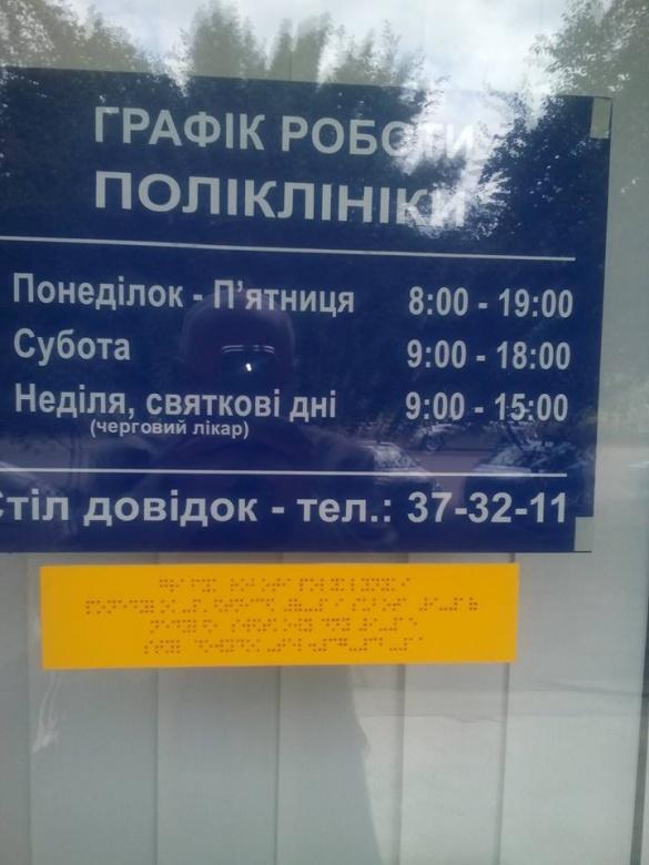 Черкаські лікарні стали ближчими до Європи (фотофакт)